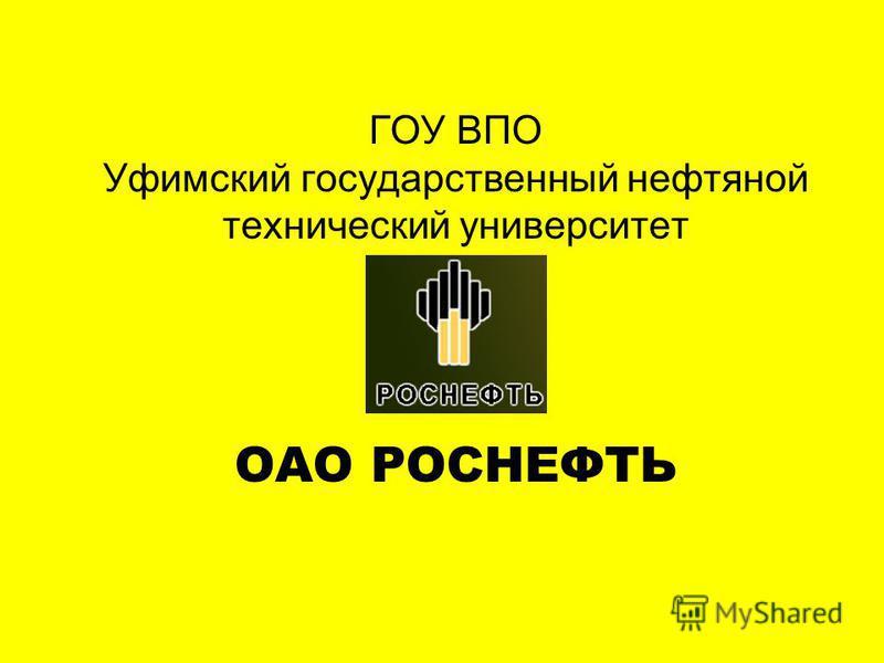 ГОУ ВПО Уфимский государственный нефтяной технический университет ОАО РОСНЕФТЬ