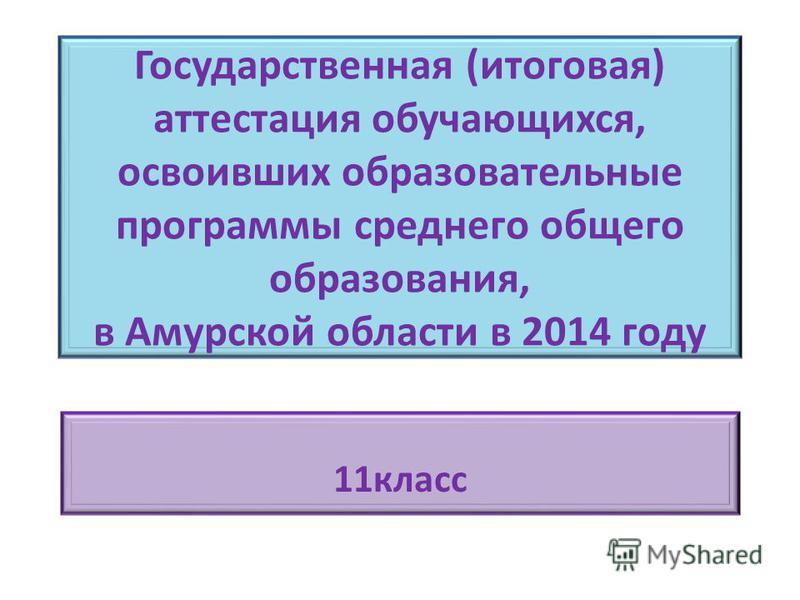 Государственная (итоговая) аттестация обучающихся, освоивших образовательные программы среднего общего образования, в Амурской области в 2014 году 11 класс