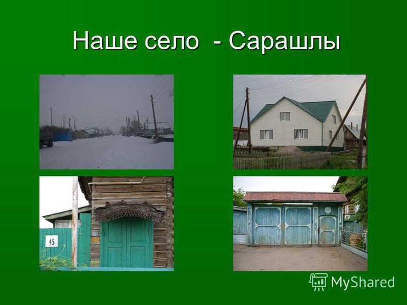 Наше село - Сарашлы Наше село - Сарашлы