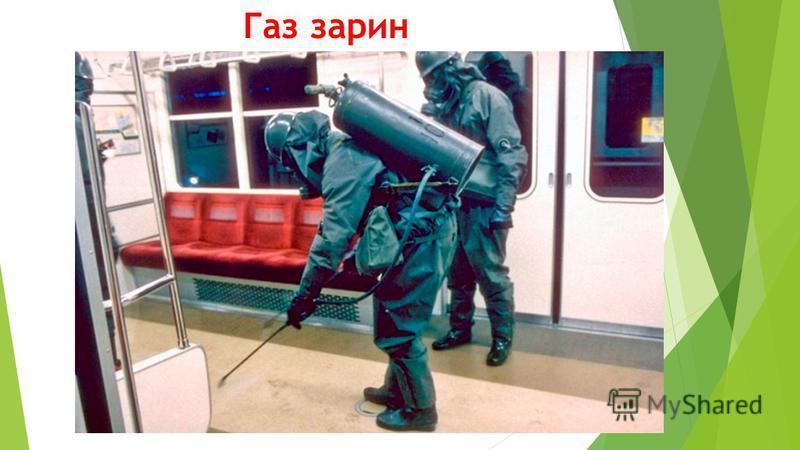 Газ зарин