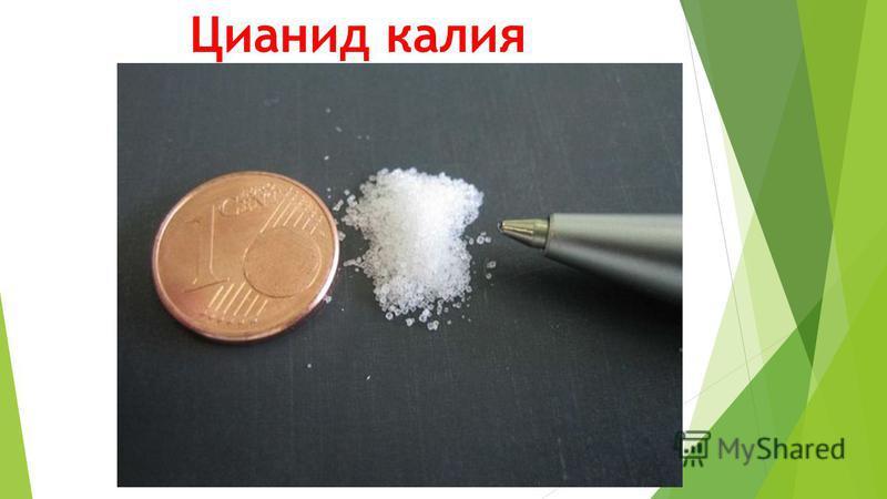 Цианид калия