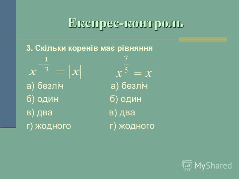 Експрес-контроль 3. Скільки коренів має рівняння а) безліч б) один в) два г) жодного