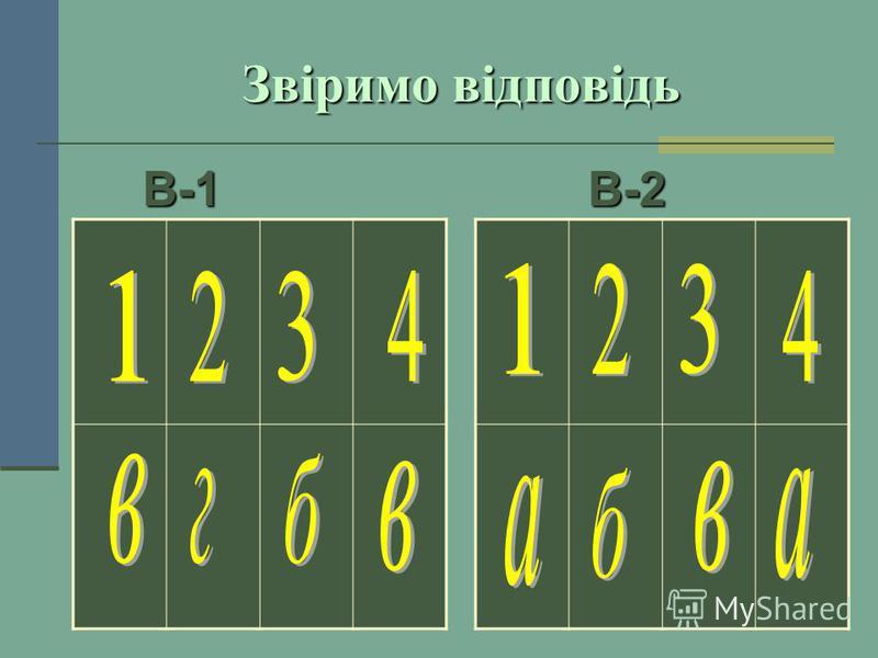 Звіримо відповідь В-1 В-2 В-1 В-2