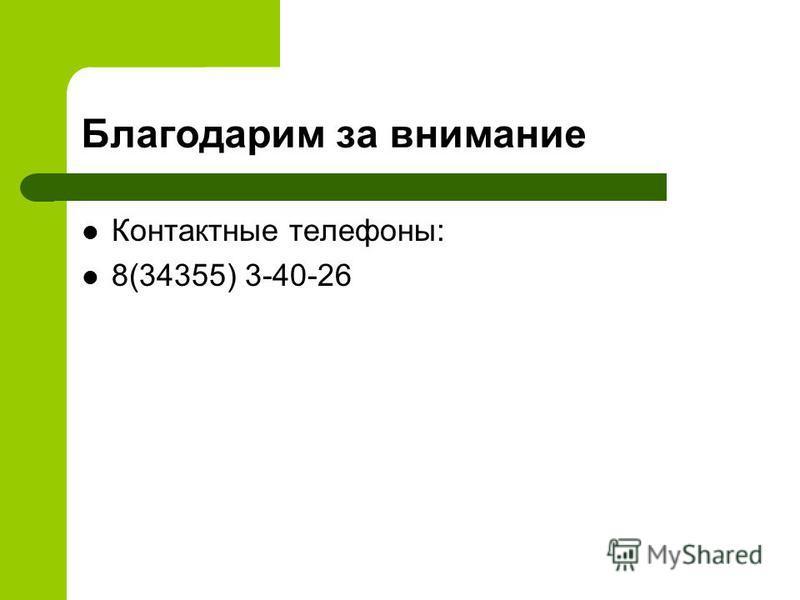 Благодарим за внимание Контактные телефоны: 8(34355) 3-40-26