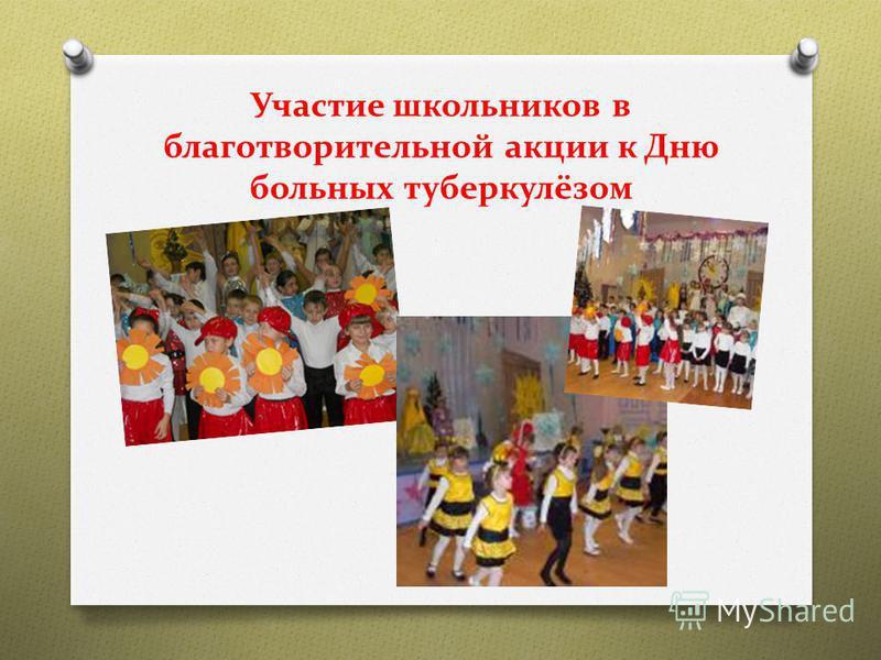 Участие школьников в благотворительной акции к Дню больных туберкулёзом