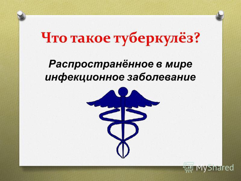 Что такое туберкулёз? Распространённое в мире инфекционное заболевание