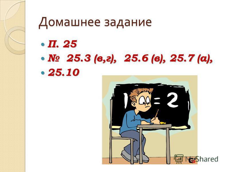 Домашнее задание П. 25 П. 25 25.3 (в,г), 25.6 (в), 25.7 (а), 25.3 (в,г), 25.6 (в), 25.7 (а), 25.10 25.10