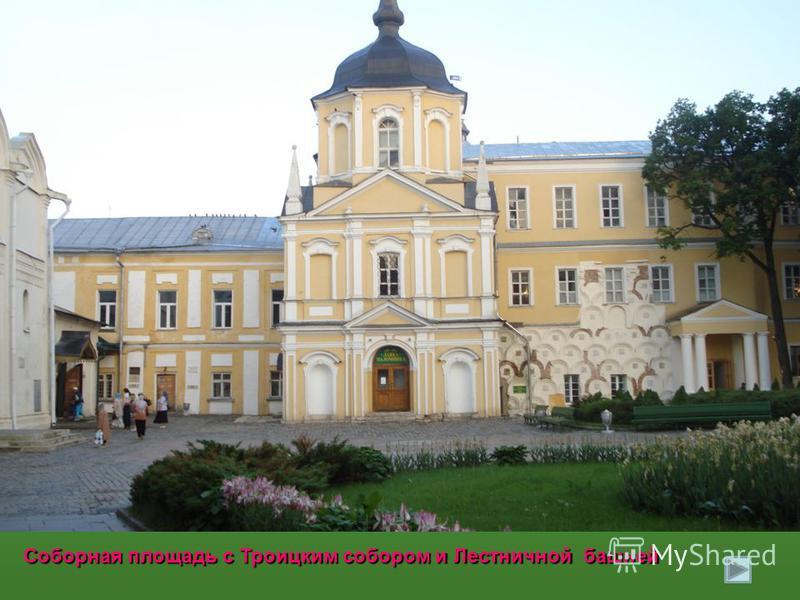 Соборная площадь с Троицким собором и Лестничной башней