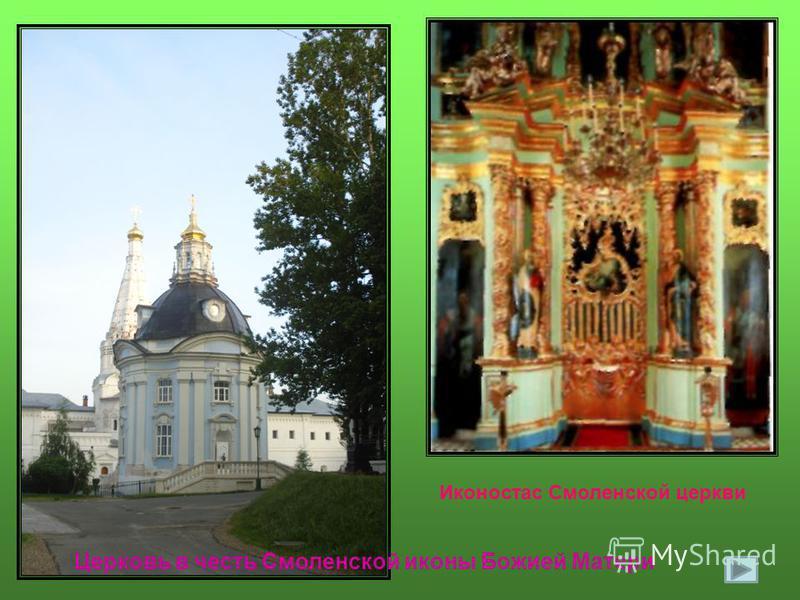 Церковь в честь Смоленской иконы Божией Матери Иконостас Смоленской церкви