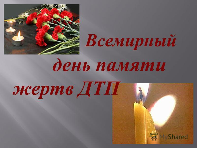 день памяти жертв ДТП Всемирный