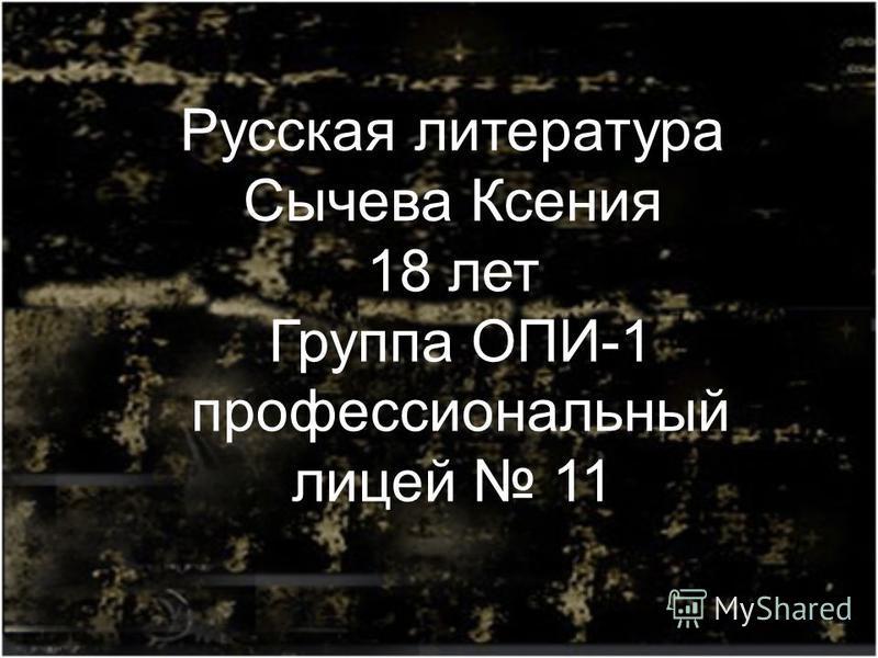 Русская литература Сычева Ксения 18 лет Группа ОПИ-1 профессиональный лицей 11