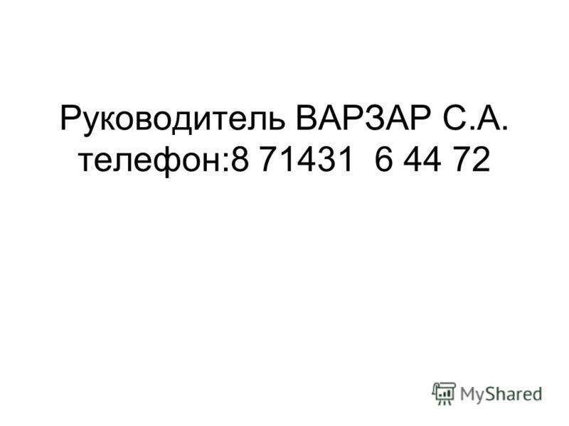 Руководитель ВАРЗАР С.А. телефон:8 71431 6 44 72