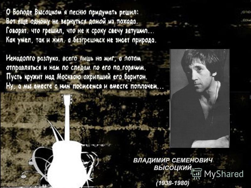 ВЛАДИМИР СЕМЕНОВИЧ ВЫСОЦКИЙ (1938-1980)