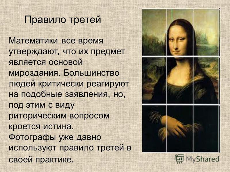 Математики все время утверждают, что их предмет является основой мироздания. Большинство людей критически реагируют на подобные заявления, но, под этим с виду риторическим вопросом кроется истина. Фотографы уже давно используют правило третей в своей