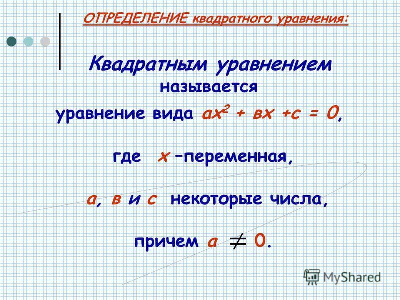 уравнение вида ах 2 + вх +с = 0, где х –переменная, а, в и с некоторые числа, причем а 0. Квадратным уравнением называется ОПРЕДЕЛЕНИЕ квадратного уравнения: