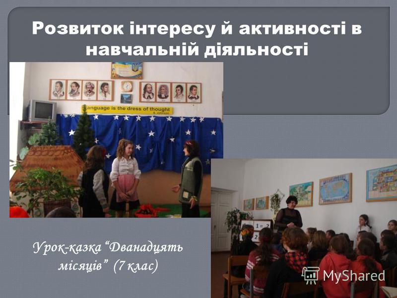 Розвиток інтересу й активності в навчальній діяльності Урок-казка Дванадцять місяців (7 клас)