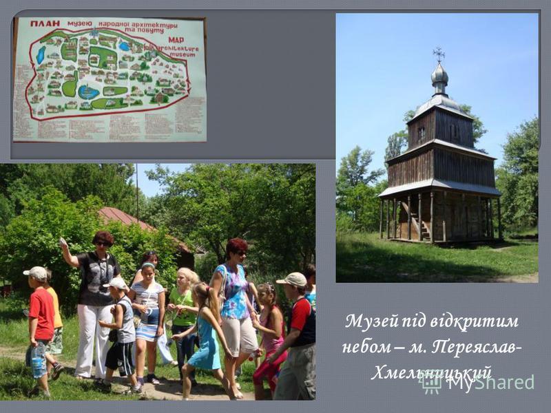 Музей під відкритим небом – м. Переяслав- Хмельницький