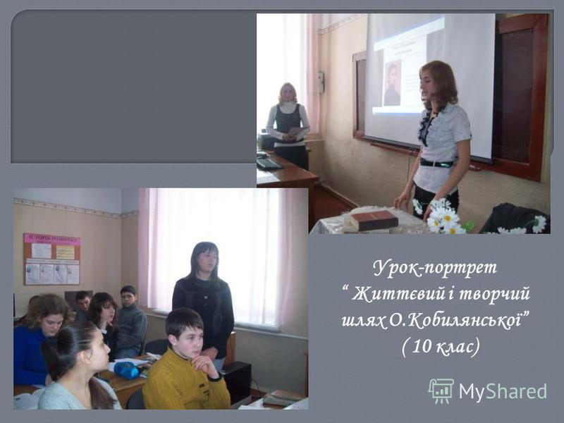 Урок-портрет Життєвий і творчий шлях О.Кобилянської ( 10 клас)