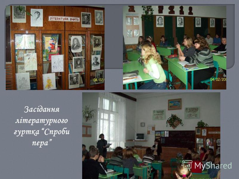 Засідання літературного гуртка Спроби пера