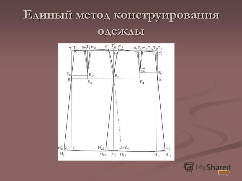 Единый метод конструирования одежды