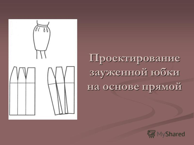 Проектирование зауженной юбки на основе прямой