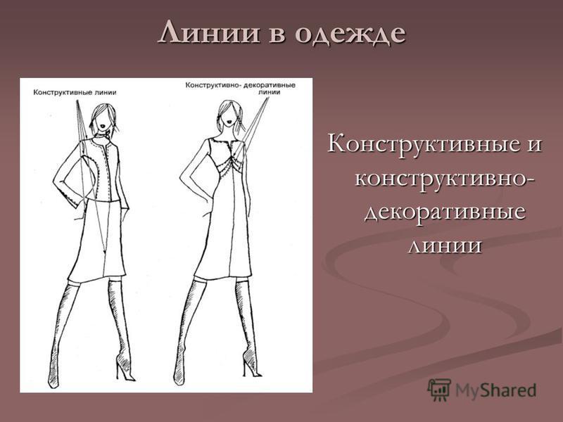 Линии в одежде Конструктивные и конструктивно- декоративные линии