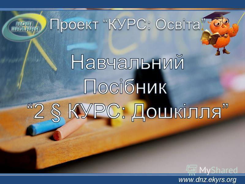 www.dnz.ekyrs.org