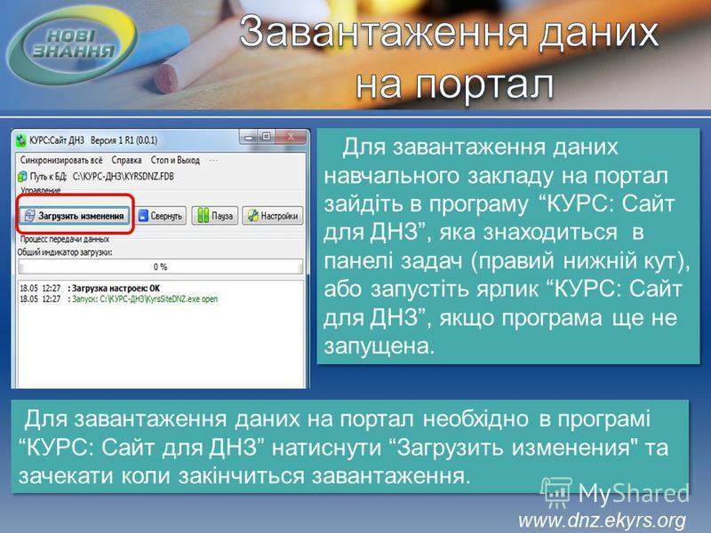 Для завантаження даних навчального закладу на портал зайдіть в програму КУРС: Сайт для ДНЗ, яка знаходиться в панелі задач (правий нижній кут), або запустіть ярлик КУРС: Сайт для ДНЗ, якщо програма ще не запущена. www.dnz.ekyrs.org Для завантаження д