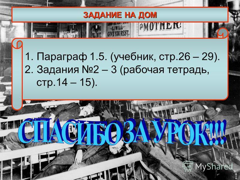 ЗАДАНИЕ НА ДОМ 1. Параграф 1.5. (учебник, стр.26 – 29). 2. Задания 2 – 3 (рабочая тетрадь, стр.14 – 15).