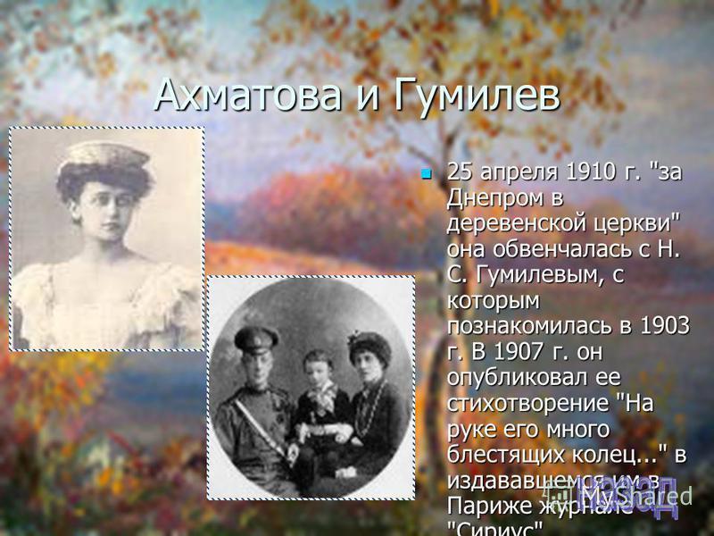 Ахматова и Гумилев 25 апреля 1910 г.