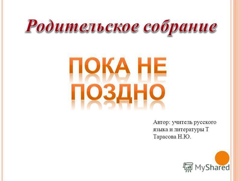 Автор: учитель русского языка и литературы Т Тарасова Н.Ю.