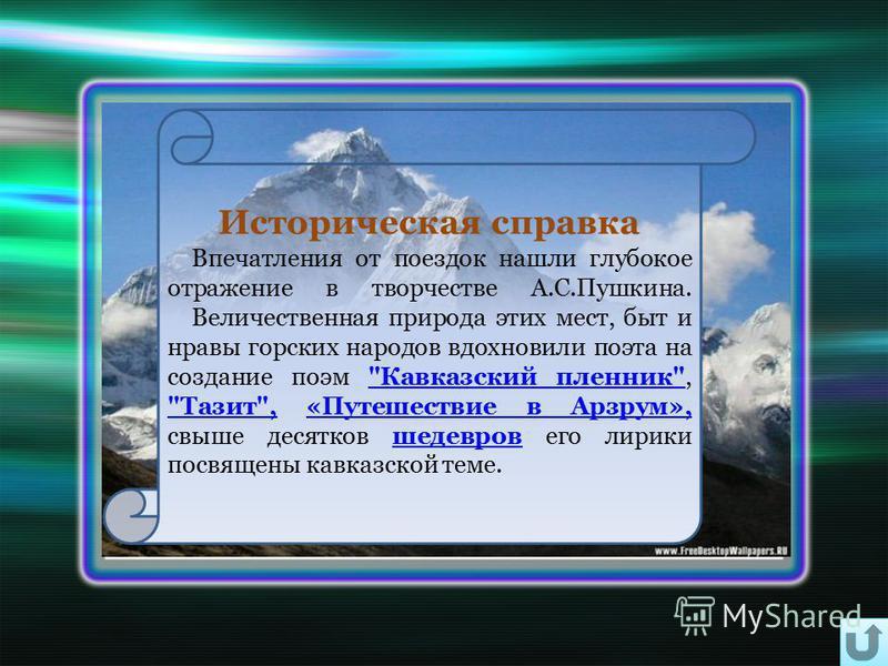 Историческая справка Впечатления от поездок нашли глубокое отражение в творчестве А.С.Пушкина. Величественная природа этих мест, быт и нравы горских народов вдохновили поэта на создание поэм