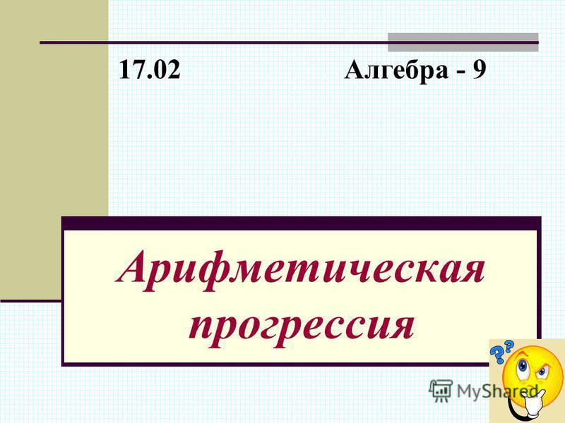 Арифметическая прогрессия 17.02 Алгебра - 9