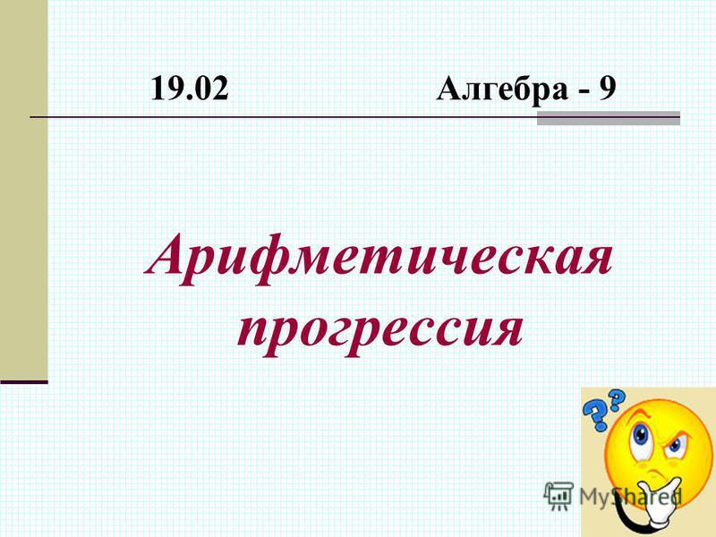 Арифметическая прогрессия 19.02 Алгебра - 9