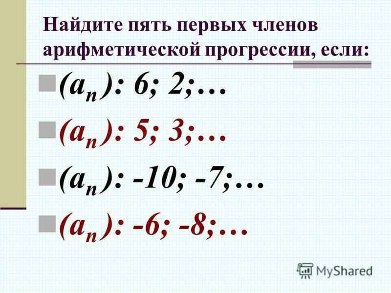 (a n ): 6; 2;… (a n ): 5; 3;… (a n ): -10; -7;… (a n ): -6; -8;… Найдите пять первых членов арифметической прогрессии, если: