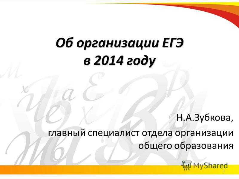 1 Об организации ЕГЭ в 2014 году Н.А.Зубкова, главный специалист отдела организации общего образования