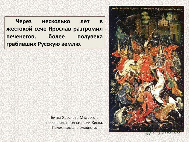 Через несколько лет в жестокой сече Ярослав разгромил печенегов, более полувека грабивших Русскую землю. Битва Ярослава Мудрого с печенегами под стенами Киева. Палех, крышка блокнота.