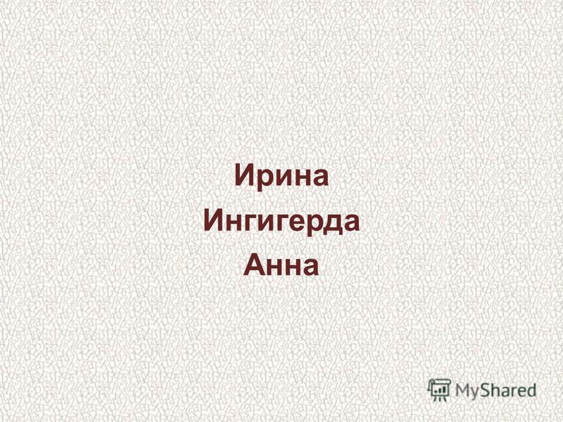 Ирина Ингигерда Анна