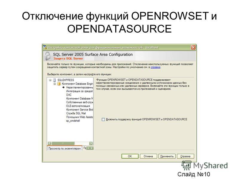 Отключение функций OPENROWSET и OPENDATASOURCE Слайд 10