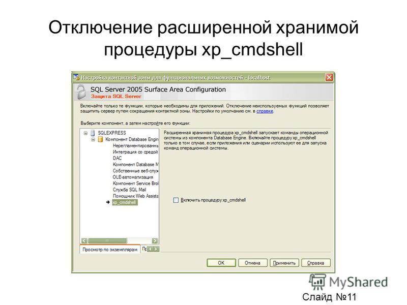 Отключение расширенной хранимой процедуры xp_cmdshell Слайд 11