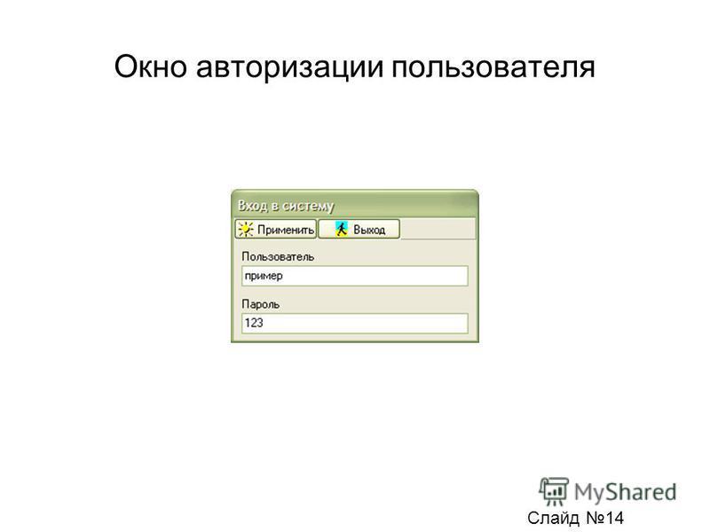 Окно авторизации пользователя Слайд 14