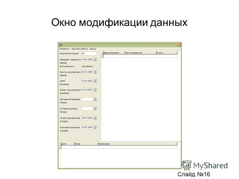 Окно модификации данных Слайд 16