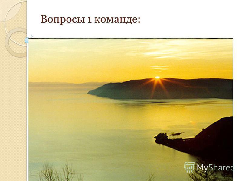 Вопросы 1 команде: 1. Какое озеро на территории России самое глубокое? Озеро Байкал, 1620 м 2. Кто из животных бежит со скоростью на коротких дистанциях около 100 км в час? Гепард 3. Как называется наша планета? Земля