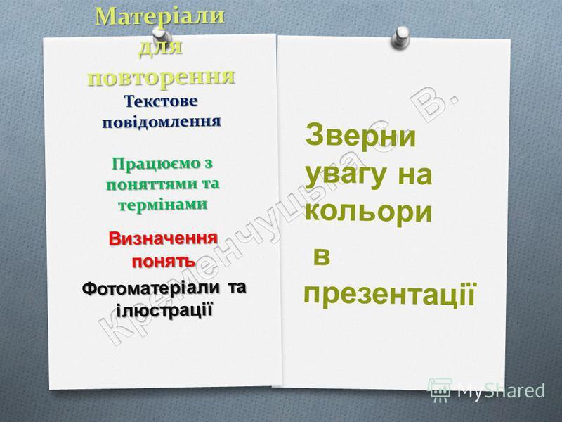 Матеріали для повторення Текстове повідомлення Працюємо з поняттями та термінами Зверни увагу на кольори в презентації Визначення понять Фотоматеріали та ілюстрації