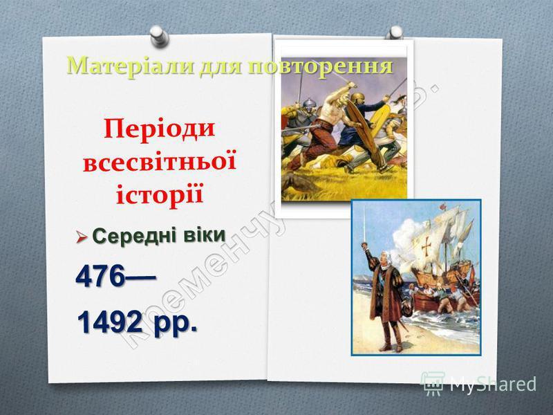 Періоди всесвітньої історії Середні віки Середні віки476 1492 рр.