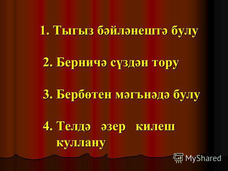 1. Тыгыз бәйләнештә булу 2. Берничә сүздән тору 3. Бербөтен мәгънәдә булу 4. Телдә әзер килеш куллану 1. Тыгыз бәйләнештә булу 2. Берничә сүздән тору 3. Бербөтен мәгънәдә булу 4. Телдә әзер килеш куллану