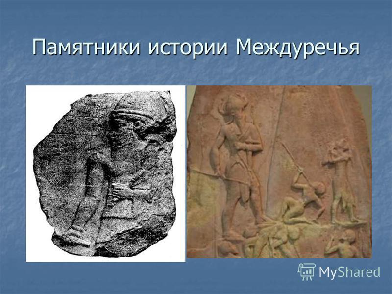 Памятники истории Междуречья