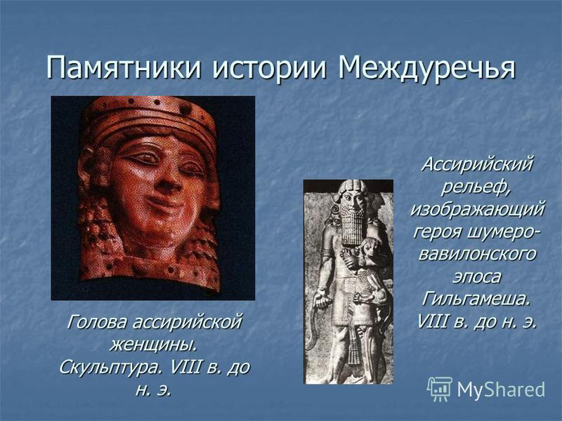 Ассирийский рельеф, изображающий героя шумеро- вавилонского эпоса Гильгамеша. VIII в. до н. э. Голова ассирийской женщины. Скульптура. VIII в. до н. э. Памятники истории Междуречья
