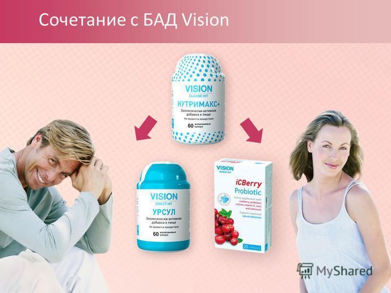Сочетание с БАД Vision