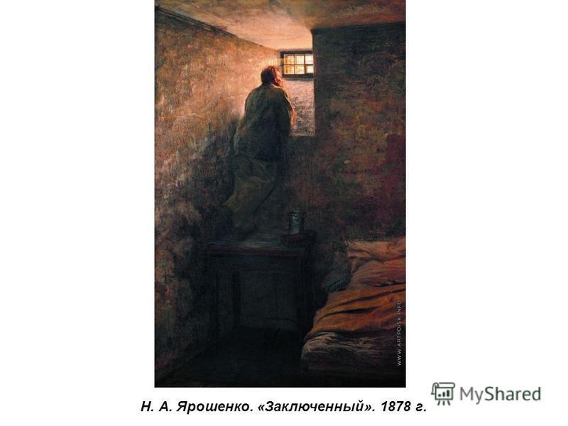 Н. А. Ярошенко. «Заключенный». 1878 г.